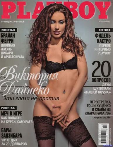 Виктория Дайнеко. Playboy. 1