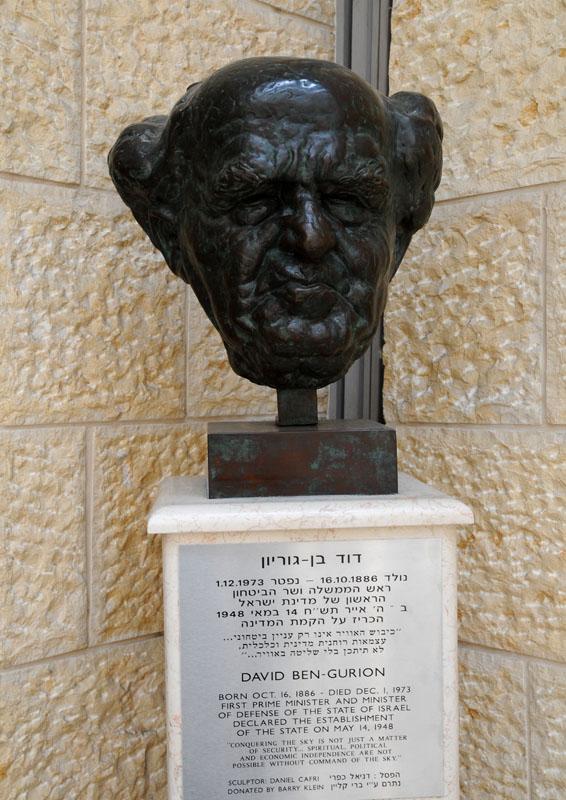 Израиль. Бен-Гурион. 1