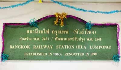 Бангкок. Вокзал. Bangkok. Railway Station.