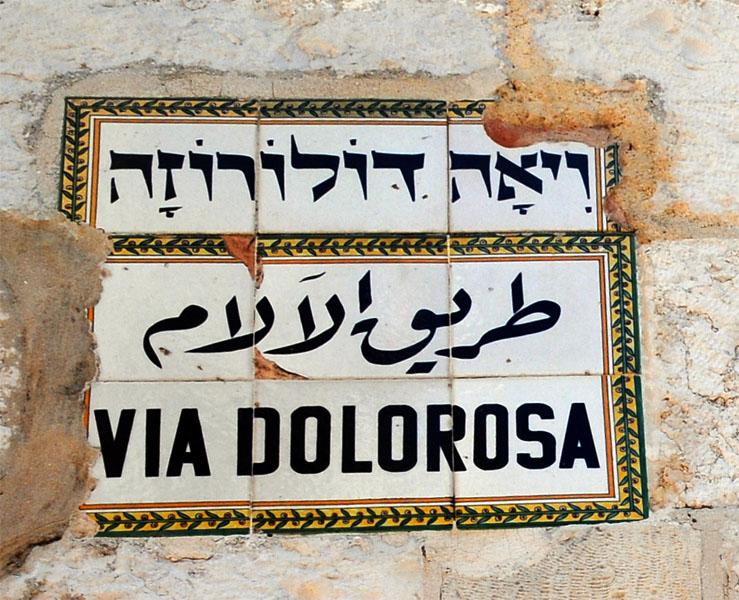 Виа Долороса. Путь Христа. 2